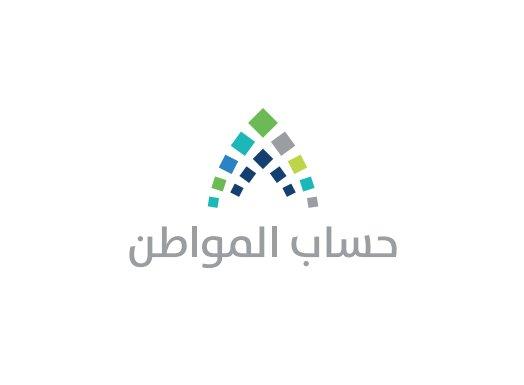 رابط التسجيل في برنامج حساب المواطن، أهمية حساب المواطن