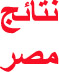 موقع نتائج مصر الإخبارية http://resultsmasr.com