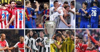 ربع النهائى لدورى الأبطال في أوروبا 2017