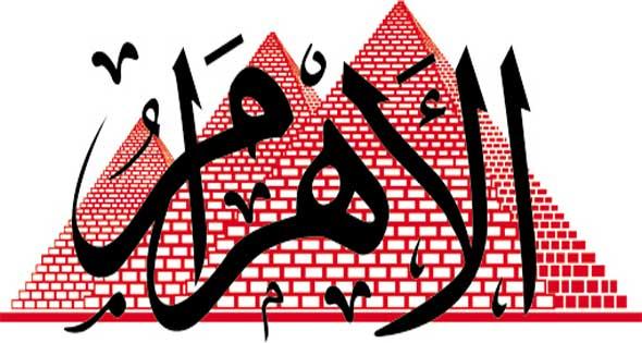 وظائف جريدة الاهرام اليوم الجمعة 28-7-2017