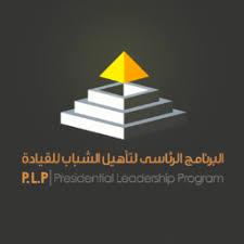 البرنامج الرئاسى لتأهيل الشباب للقيادة