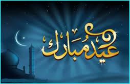 وقت صلاة عيد الفطر الدمام - الخبر - جدة 1439