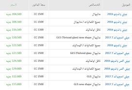 جدول اسعار السيارات الصينى فى مصر الان