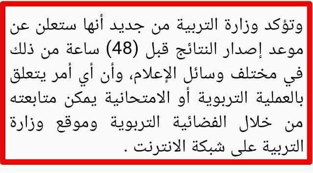 نتائج الصف التاسع في سوريا 2017 من moed.gov.sy أو موقع التعليم السوري بجانب موقع التربية السورية