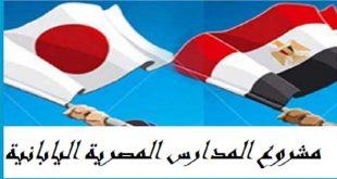 شروط القبول في المدارس اليابانية المصرية، مصاريف المدارس اليابانية 2017-2018