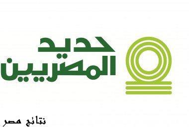 الوظائف المطلوبة في شركة حديد المصريين مع طريقة التقديم