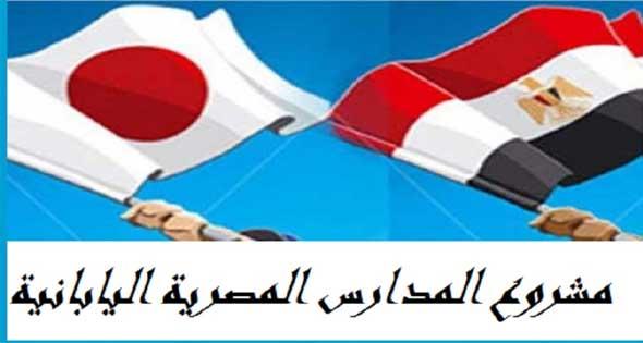 شروط القبول في المدارس اليابانية في مصر