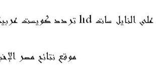 تردد كويست عربية hd على النايل سات