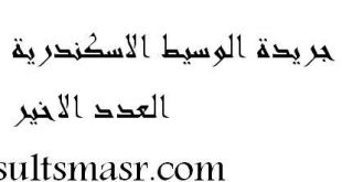 جريدة الوسيط الاسكندرية العدد الاخير