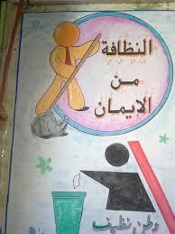 موضوع رسم عن نظافة الشارع النظافة من الايمان رسمة جميلة