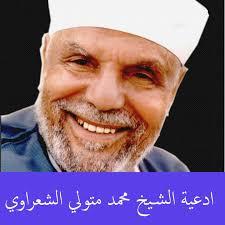 Duaa marriage facilitation to Shaarawy دعاء تيسير الزواج لمحمد متولى الشعراوى مكتوب