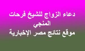 ما هو دعاء الزواج للشيخ فرحات المنجي