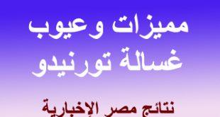 مميزات وعيوب غسالة تورنيدو في مصر