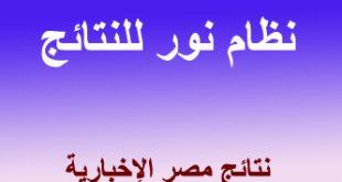 أخبار التعليم نتائج مصرية