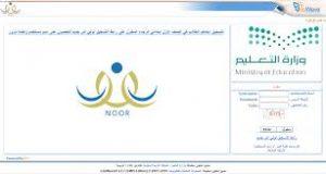 نظام نور برقم الهويه 1439 اعرف نتائج الامتحانات في السعودية الآن