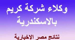 وكلاء شركة كريم بالاسكندرية