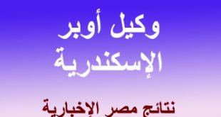 وكيل أوبر الإسكندرية قسم المنتزه - سيدي جابر