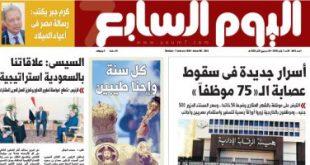 75 موظف فاسدين تم القبض عليهم