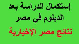 إستكمال الدراسة بعد الدبلوم في مصر