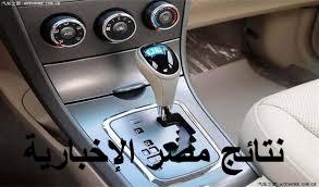كيفية تشغيل السيارة الاوتوماتيك عند نفاذ البطارية