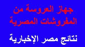 جهاز العروسة من المفروشات المصرية