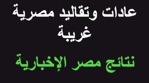 موضوع تعبير عن العادات السيئة فى المجتمع الآن عادات وتقاليد مصرية غريبة