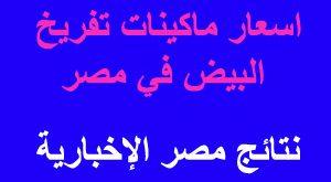 اسعار ماكينات تفريخ البيض في مصر