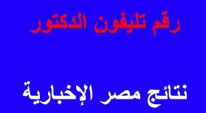 رقم تليفون الدكتور محمد راغب الرفاعى